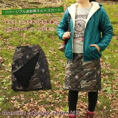 山ガールファッション 山スカート,巻きスカート.