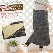 スカート キルティングロングスカート フリース アウトドア ファッション