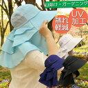 【メール便OK】農作業 おしゃれ帽子 UVカット 帽子 レデ...