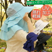 【メール便OK】農作業 おしゃれ帽子 UVカット 帽子 レディース ひよけ 日除け 日よけ つば広 ハット ガーデニング