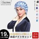 渡辺直美さんが購入した シルク ナイトキャップ ロングヘア用...