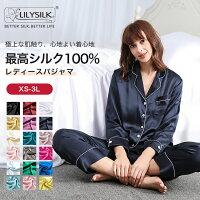 高品質シルク100%Lilysilk★22匁★レディースシルクパジャマ前開き睡眠科学ルームウェアライン入りポケット付き美しい貝ボタン