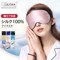 アイマスク シルク かわいい 安眠 シルク100% 遮光 おしゃれ 取れにくい 安眠 快眠グッズ 海外旅行 長距離バス 国内旅行 飛行機 リラックス プレゼント