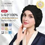 ナイトキャップ シルク ロングヘア LilySilk シルク100% リリーシルク サイズ調整可 美髪用帽子 就寝用帽子 医療用帽子 メンズ 美髪 帽子 かわいい 紐付き シンプル レディース 寝癖帽子 19匁シルク お休み帽子