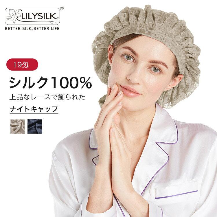 【LilySilk】19匁 シルクナイトキャップ 就寝用帽子 室内帽子 お休み帽子 メンズ レディース 通気性抜群 美髪 レース付き