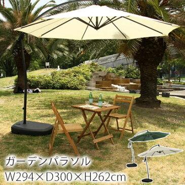自立型ガーデンパラソル パラソル W294×D300×H262cm グリーン ナチュラル 東谷