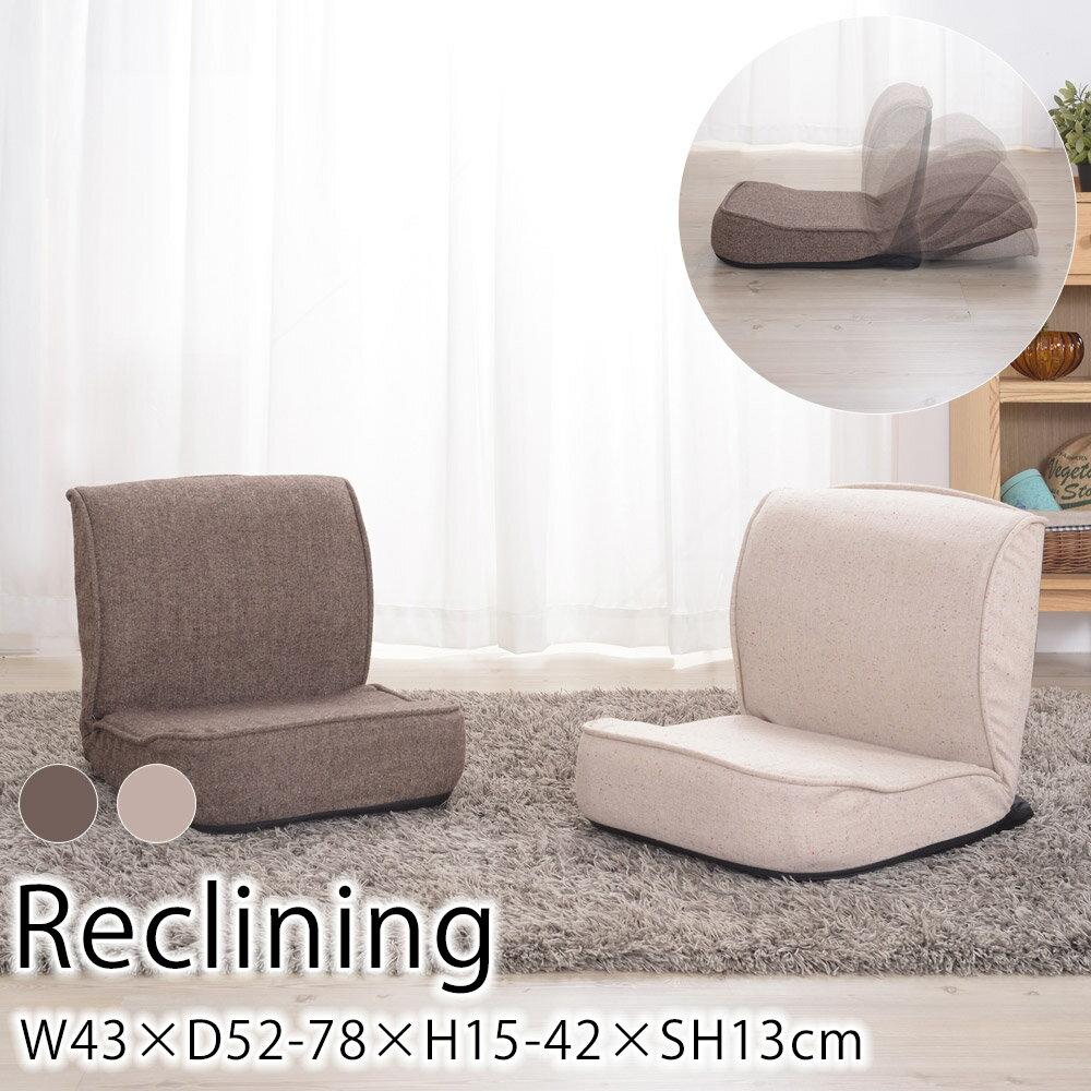 腹筋リクライナー 座椅子 W43×D52-78×H15-42×SH13cm リクライニング イス 椅子 いす 一人掛け おしゃれ 東谷