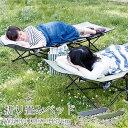 サンシャインベッド/LFS-709 ピクニック アウトドア レジャー ベッド 折り畳み コンパクト BBQ キャンプ 1