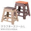 スツール クラフタースツールL/W39×D32×H39cm 折りたたみ スツール チェア イス 椅子 いす コンパクト 踏み台 ステップ ※セノビ—ではありません 北欧 新生活【RCP】