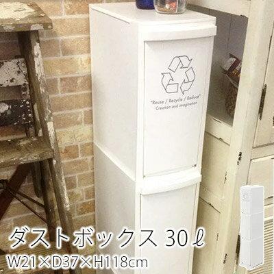 ゴミ箱 ごみ箱【スリムダストボックス/3段】ダストボックス おしゃれ スリムボックス 分別 分別ダストボックス
