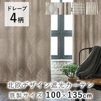 ナチュラルデザイン/遮光カーテン【100×135cm】/MATSA/メッツァ/デザインライフ/送料無料