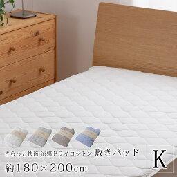 さらっと快適涼感ドライコットン 敷きパッド キングサイズ 約180×200cm 抗ウィルス 抗菌 防臭 吸湿 敷パッド パッド 洗える 天然素材 綿100% 寝具 おしゃれ 夏 ナイスデイ