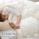ふっくらさにこだわった洗える 掛け布団 ダブルサイズ 190×210cm