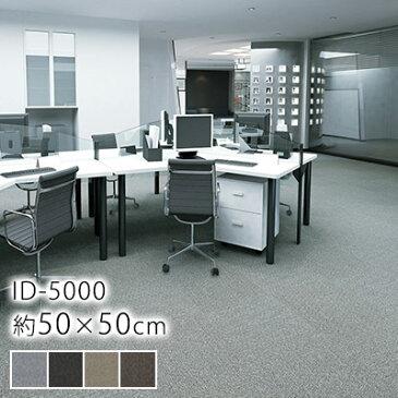 タイルカーペット ECOS(エコス)/ID-5000/約50×50cm ※同色16枚セット※ スミノエ 全4色