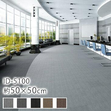タイルカーペット ECOS(エコス)/ID-5100/約50×50cm ※同色16枚セット※ スミノエ 全5カラー