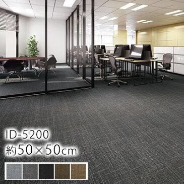 タイルカーペット ECOS(エコス)/ ID-5200/約50×50cm ※同色16枚セット※ スミノエ 全5カラー