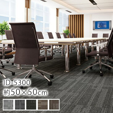 タイルカーペット ECOS(エコス)/ID-5300/約50×50cm ※同色16枚セット※スミノエ 全5カラー