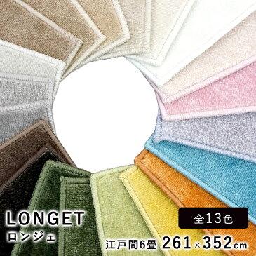 LONGET ロンジェ/江戸間6畳 約261×352cm COLOR PALETTE カラーパレット スミノエ