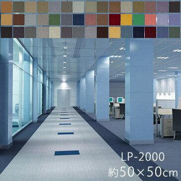 タイルカーペット ECOS(エコス)/LP-2000/約50×50cm ※同色20枚セット※ スミノエ