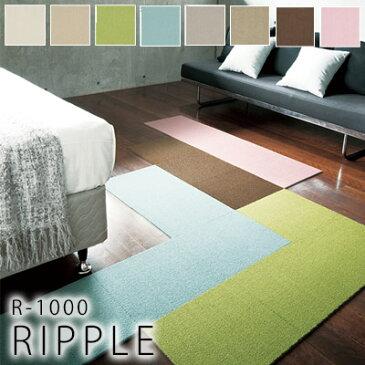 タイルカーペット RUGRUGシリーズ/RIPPLE リップル(ループタイプ)/約50×50cm(R-1000)※同色10枚セット※ スミノエ 8カラー