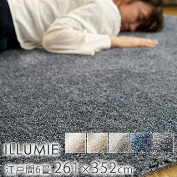 スミノエ/BIG SIZE RUG イルミエ ラグ 約261×352cm(江戸間6畳)