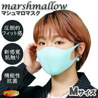 GOGO789【Mサイズ】marshmallowマシュマロマスク機能性抗菌マスク