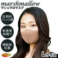 GOGO789【Lサイズ】marshmallowマシュマロマスク機能性抗菌マスク