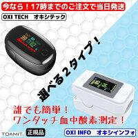 【17時までのご注文で当日発送】選べる2タイプセットです。誰でも指先だけのワンタッチで血中酸素濃度や血中酸素飽和度を測定出来るウェルネス機器です。日本語説明書付きです。脈拍数も測る事が出来ます。メーカーは東亜産業(TOAMIT)なので安全安心です。