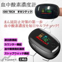 誰でも指先だけのワンタッチで血中酸素濃度や血中酸素飽和度を測定出来るオキシヘルパーのようなウェルネス機器、OXITECHです。日本語説明書付きです。脈拍数も測る事が出来ます。メーカーは東亜産業(TOAMIT)なので安全安心です。