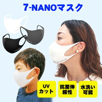 UVカット接触冷感マスク7-NANOマスク抗菌抗ウイルス消臭吸湿速乾夏マスクひんやりマスク速乾夏用マスク冷感マスク洗える