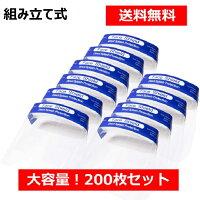 【200枚セット】フェイスシールドフェイスガードセット透明シールド透明広範囲安全簡単装着軽量軽い国内倉庫から配送180度透明マスク組立て