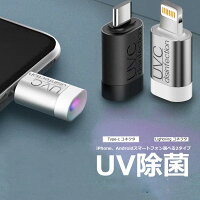 UV除菌ライトiPhone用android用除菌グッズUV-Cライト除菌ライトuvライト除菌グッズuv除菌器紫外線iPhone用android用