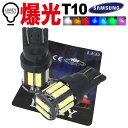 【最新型登場!】T10 LED ポジション 爆光 ホワイト ナンバー灯 ルームランプ 明るい 新型7020 SMD ハイパ...