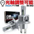 業界進化版LEDヘッドライトH4車検対応H4LEDヘッドライトLEDバルブ12000LMH4LEDバルブH4Hi/Lo6500K12VH4LEDバルブLEDキットファン付きタイプオールインワンタイプ光軸調整可L10-H4