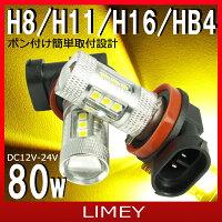 (ライミー)LIMEYNEWカラー!新型LEDフォグバルブH8H11H16兼用80W美光イエローCREE製3535SMDチップが黄色に発光するからフィルムカバーより奇麗な発色プレミアム光2800-2900K2個入り【保証書付き】L-H8YF80W