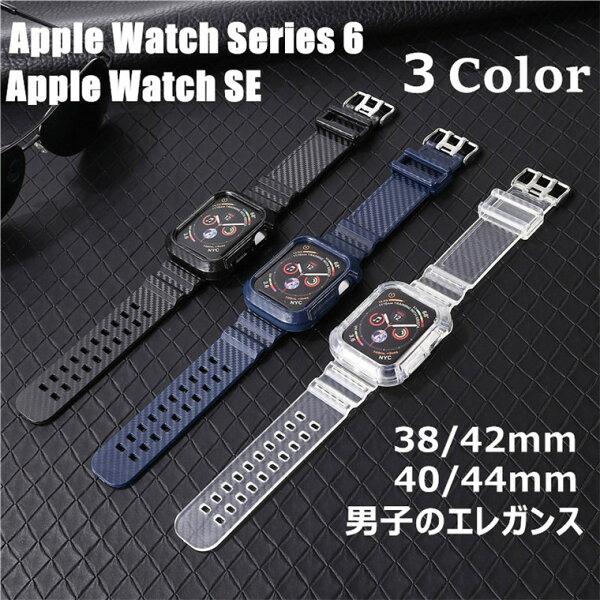 AppleWatchSeries6バンド炭素繊維紋柄42-44mm夏用38-40mm用クリア軽量高品質44mm用柔らかい取り付簡