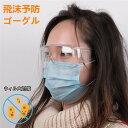 飛沫防止ゴーグル 感染予防ゴーグル ウィルス対策 飛沫防止メ...