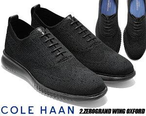 COLE HAAN 2 ZEROGRAND STCHLTE BLACK/BLACK 【コールハーン 2.ゼログランド スティッチライト オックスフォード メンズ ビジネス カジュアル シューズ 軽量 走れる】