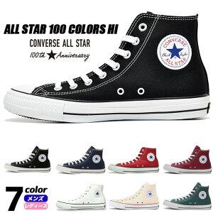 CONVERSE ALL STAR 100 COLORS HI 【オールスター 100 CHUCK TAYLOR チャックテイラー コンバース スニーカー オールスター ハイカット ブラック ホワイト レッド ネイビー シューズ 靴 メンズ レディース ユニセックスサイズ CONS ALLSTAR
