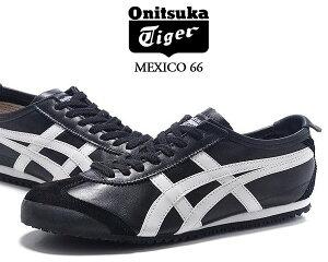 Onitsuka Tiger MEXICO 66 BLACK/WHITE dl408-9001 オニツカタイガー メキシコ 66 スニーカー ブラック ホワイト レディース メンズ