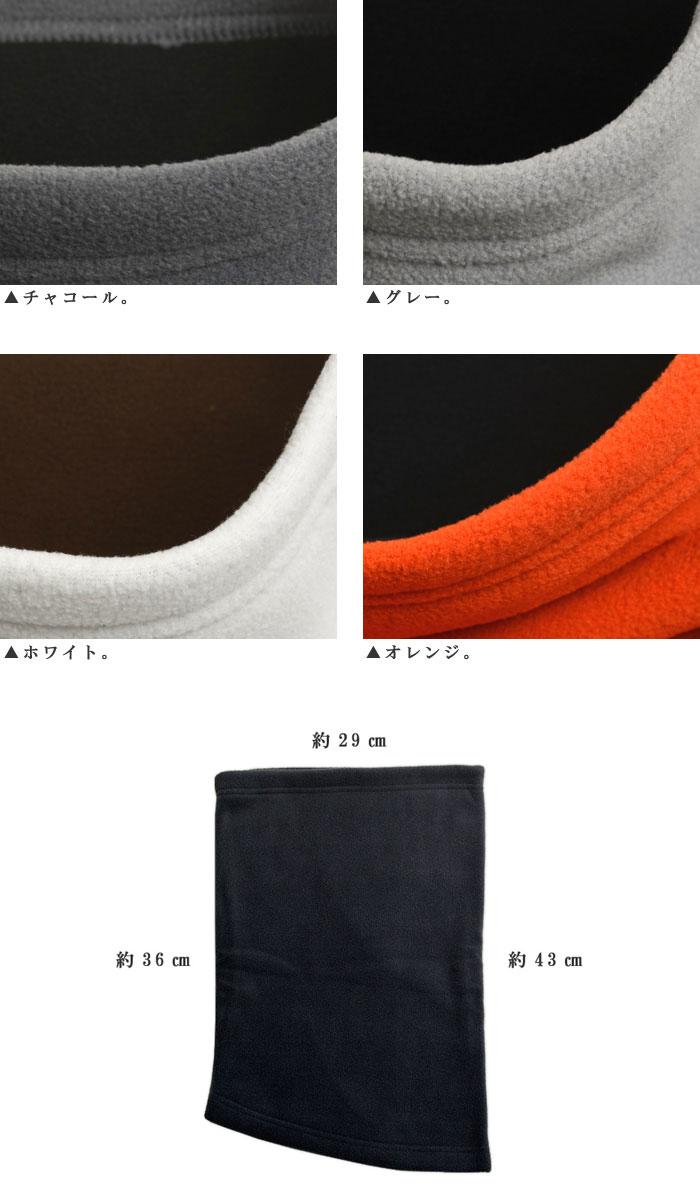 ネックウォーマー フリース メンズ レディース ロング丈 ネックゲイター 通販M15【4Z0346】