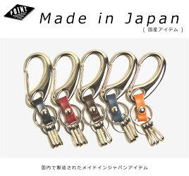 本革日本製カラビナキーリング