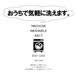 お家で洗えるパネルボーダーニットセーター