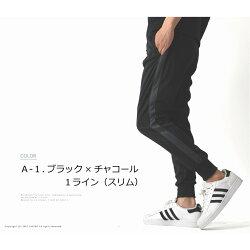 UPF50+UVカットサイドラインストレッチジャージパンツ