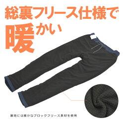 防風裏フリース中綿パンツ