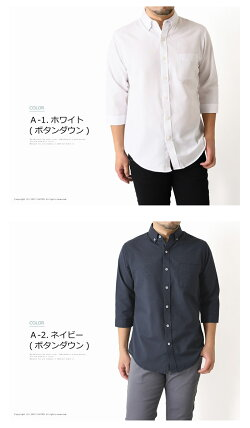 7分袖オックスフォードシャツ