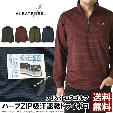 ALBATROSS アルバトロス 長袖 ポロシャツ メンズ ハーフジップ ドライ ストレッチ 吸汗速乾 ゴルフウェア スポーツ ポケット付き 送料無料 通販A15【10A0239】