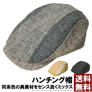 送料無料 ハンチング 帽子 メンズ 春夏 クレイジー 切替 キャップ 通販M2【10B0232】
