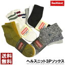 Healthknit ヘルスニット 3P ソックス メンズ 靴下 3足セット ショート スニーカー 送料無料 通販M3【10B0233】
