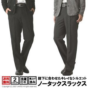 スラックス メンズ ビジネス ノータック ツータックスラックス パンツ ウォッシャブル スーツ 裾上げ済み 冠婚葬祭 送料無料 通販M3【12A0260】